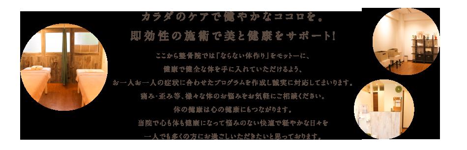 カラダのケアで健やかなココロを。即効性の施術で美と健康をサポート! | 東京 目黒 整骨院