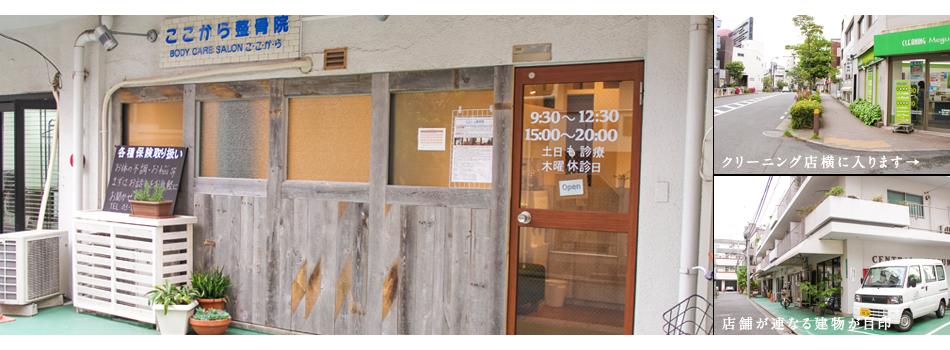 ここから整骨院   整骨院のアクセス   東京 目黒 整骨院