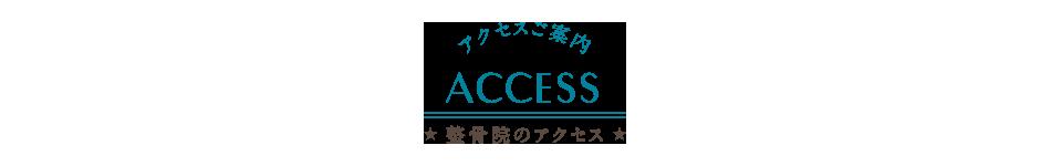 ここから整骨院 | 整骨院のアクセス | 東京 目黒 整骨院